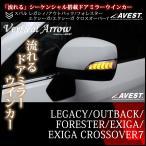 SUBARU LEGACY / OUTBACK / FORESTER / EXIGA 流れる ドアミラー ウインカー レンズ AVEST シーケンシャル 外装 パーツ レガシィ フォレスター エクシーガ