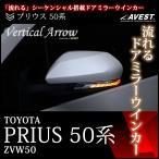 ショッピングプリウス プリウス PRIUS 50系 ZVW50 プリウスPHV カムリ70 流れる シーケンシャル ドアミラー ウインカー 外装 LED パーツ