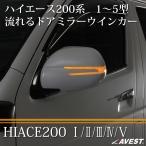 ショッピングハイエース ハイエース 200系 LED 流れる シーケンシャル ドアミラー ウインカー / トヨタ HIACE サイドミラー サイドウインカー 外装 パーツ
