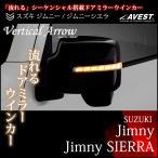 ジムニー ジムニーシエラ 流れる シーケンシャル ドアミラー ウインカー オプションランプ LED 白 青 AVEST Vertical Arrow Jimny SIERRA SUZUKI