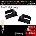 ジムニー ジムニーシエラ 流れる シーケンシャル ドアミラー ウインカー 専用カバー ブルーイッシュブラックパール3 ZJ3 AVEST Vertical Arrow Jimny SIERRA SUZUKI