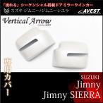 ジムニー ジムニーシエラ 流れる シーケンシャル ドアミラー ウインカー 専用カバー ピュアホワイトパール ZVR AVEST Vertical Arrow Jimny SIERRA SUZUKI
