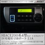 USB充電ポート 増設 トヨタ Aタイプ 5V充電用 2.1A 2ポート ハイエース200系4型など 汎用 内装用品 車内用電装用品 携帯充電器 急速充電