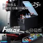 車 車載 車載用 ポータブル 冷凍庫 冷蔵庫 ブラック鏡面天板 12V/24V兼用 容量26L・32L・55L 1年保証付 AVEST / 自動車 トラック 家庭用 アウトドア 冷凍冷蔵庫