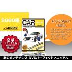 ホンダ S660 整備 マニュアル DVD ETC オーディオ取付 パーツ 取り外し 脱着交換 / AVEST 愛車のDIYメンテナンスDVD