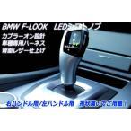 3シリーズ パーツ シフトノブ 1シリーズ Z4/X1 BMW E90 E91 E92 E98 E87 E82 E88 後期 E89 E84 右 LED Fルック