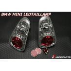 BMW ミニ MINI ミニクーパー R52 R50 R53 LED テールランプ