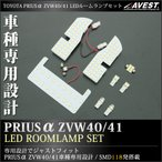 プリウスα ZVW40 ルームランプセット ジャストフィット専用設計 led-pri401-118