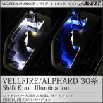 アルファード ヴェルファイア 30系 LED シフト ゲート イルミネーション 内装 パーツ