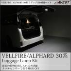 トヨタ ヴェルファイア アルファード 30系 ラゲッジ増設ユニット ルームランプ ラゲッジランプ 内装 パーツ