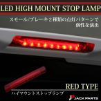 アルファード ヴェルファイア 30系 LED ハイマウントストップランプ / レッド / 外装 パーツ ALPHARD VELLFIRE
