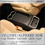 アルファード ヴェルファイア 30系 コンソール カップ ホルダー ガーニッシュ サテンメッキ 内装 パーツ インテリア パネル