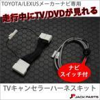 純正 メーカー ナビ用 TVキャンセラーハーネス トヨタ TOYOTA レクサス LEXUS