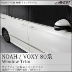 [メッキ]VOXY80 ヴォクシー80 ウィンドートリム