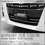 アルファード ALPHARD 30系 S/SA/SR フロント アンダー グリル ガーニッシュ