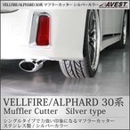 マフラーカッター シルバー アルファード ヴェルファイア 30系 トヨタ 外装 パーツ 吸気 排気 toyota alphard vellfire 30