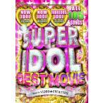 Yahoo!洋楽MixCD専門店 TRUST SOUND★【御予約特価商品】完全送料無料/洋楽DVD 3枚組★SUPER IDOL BEST MOVIE