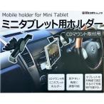 Willcom CDスロット取付用 ミニタブレット用車載ホルダー iPadmini タブレット対応 CH-19T 車載ホルダー スマホホルダー 車 カー用品 車載