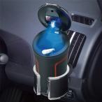 車用 灰皿 ラバーソーラーアッシュ W871 灰皿 車 蓋付き おしゃれ 蓋付き灰皿 カー用品