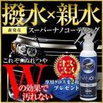 スーパーナノコーティング剤 ナノン 専用クロス2枚付 親水と撥水のW効果 NANON for Car