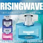 RISINGWAVE(ライジングウェーブ)芳香剤 リキッドタイプ60ml ライトブルー / サンセットピンク / エターナル / オーシャンベリー セイワ(SEIWA)