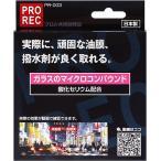 PR-003 PROREC ガラス マイクロ コンパウンド | 油膜 撥水剤除去 研磨剤 研磨 アウグ 親水性 親水 コーティング前処理 前処理 ガラス用 アウグ