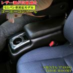 A-232 ヌーボー コンソール ルーミー コンソールボックス トール トヨタ タンク ジャスティ— コンソール レザー 革 車 取り外し シエンタ sienta 170系