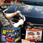 電動ポリッシャー プロスタッフ P59シャインポリッシュAC100V+ポリッシャーバフセット2個 バフ バフセット 洗車 洗車用品 ワックス コーティング コーティング剤