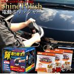 電動ポリッシャー プロスタッフ P59シャインポリッシュAC100V+ポリッシャーバフセット3個 バフ バフセット 洗車 洗車用品 ワックス コーティング コーティング剤