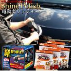電動ポリッシャー プロスタッフ P59シャインポリッシュAC100V+ポリッシャーバフセット5個 バフ バフセット 洗車 洗車用品 ワックス コーティング コーティング剤