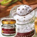 イタリア お土産 トリュフ塩 ID:E7050069