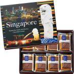 シンガポール お土産 シンガポール ミルクチョコクッキー 1箱 ID:E7051178