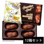 ハワイ お土産 ハワイ土産 ギフト スヌーピー マカデミアナッツチョコレート ミニ 12箱セット ID:80653199