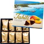 タヒチ土産 タヒチ マンゴーチョコクッキー1箱 ID:E7051837
