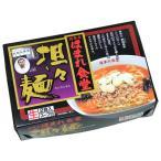 福島 喜多方「ほまれ食堂」 坦々麺 4箱 ID:E8401751