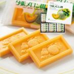 北海道 お土産 洋菓子 チョコレート お取り寄せ ギフト 北海道土産 夕張メロン園 ホワイトチョコレート ID:76100057