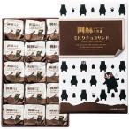 熊本お土産 阿蘇ジャージー牛乳ミルクチョコサンド  ID:76168052