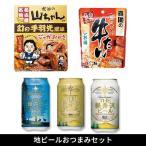 地ビールおつまみセット THE 軽井沢ビール 3缶セット 世界の山ちゃん じゃがおかき 喜助 おつまみ牛たん(しお味) ID:E0000131