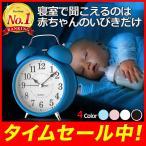 目覚まし時計 おしゃれ 子供 起きれる ツインベルアラームクロック お洒落 オシャレ シンプル 北欧 アナログ かわいい 置時計
