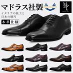 ビジネスシューズ マドラス 革靴 限定クーポン 国内正規品 MADRAS MDL 本革 メンズ フォーマル リクルート 就活 DS4047 DS4061