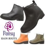 パンジー ブーツ レディース RAIN BOOTS レイン ブーツ Pansy 4906