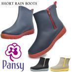 パンジー ブーツ レディース SHORT RAIN BOOTS ショート レイン ブーツ Pansy 4944