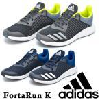 アディダス 55%OFF キッズ スニーカー 子供靴 FortaRun K フォルタラン adidas CP9987 CP9988