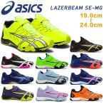 asics アシックス レーザービーム 子供靴 スニーカー 2020 LAZERBEAM SE-MG 1154A068