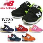 ニューバランス スニーカー ベビー キッズ new balance IV720 NV2 RD2 PN2 BY2 NP2 ON2