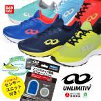 キッズ スニーカー 子供靴 セール 日本ランニング協会推奨 ひも バンダイ アンリミティブ UNLIMITIV S-LINE 2507491