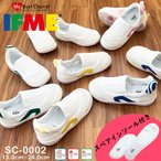 IFME イフミー/SC-0002/キッズシューズ/WHITE/PINK/BLUE/キッズ/ジュニア/スクールシューズ/上履き//上靴/メッシュ/インソール付き/子供靴/通気性