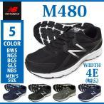 ニューバランス new balance M480 BW5 NG5 BG5 GL5 NB5 メンズ スニーカー シューズ ランニング カジュアル