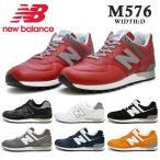 new balance ニューバランス/M576/NLI:BLACK(ブラック)/NNV:NAVY(ネイビー)/CKK:BLACK/BEIGE(ベージュ)/RED(レッド)/【メンズ】【MADE IN USA】【ライ