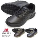 new balance ニューバランス/ /MW363/BK5/BR5/NV5 /